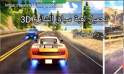 street racing 3D تحميل لعبة شارع السباق المجانية