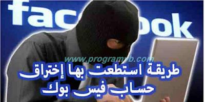 اسهل طريقة لاختراق الفيس بوك 2019 Easier facebook hacker