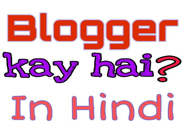Blogger kya hota hai in hindi how to use blogger in hindi how to use blogger to make mony 2018 .Goggel adsence Affilieat marketing