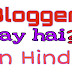 Blogger kya hota hai in hindi how to use blogger in hindi how to use blogger to make mony 2018 .