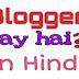 Blogger kya hota hai in hindi how to use blogger in hindi how to use blogger to make mony 2018 .