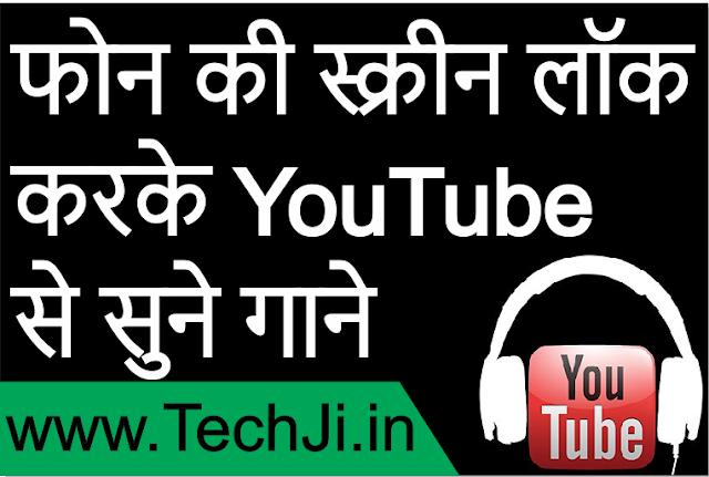 फोन की स्क्रीन लॉक करके youtube से सुनें गाने