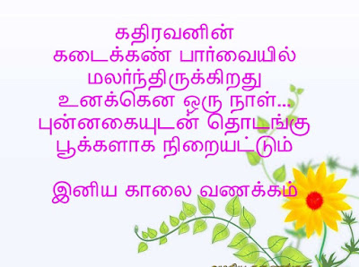 Good Day Wishes in Tamil