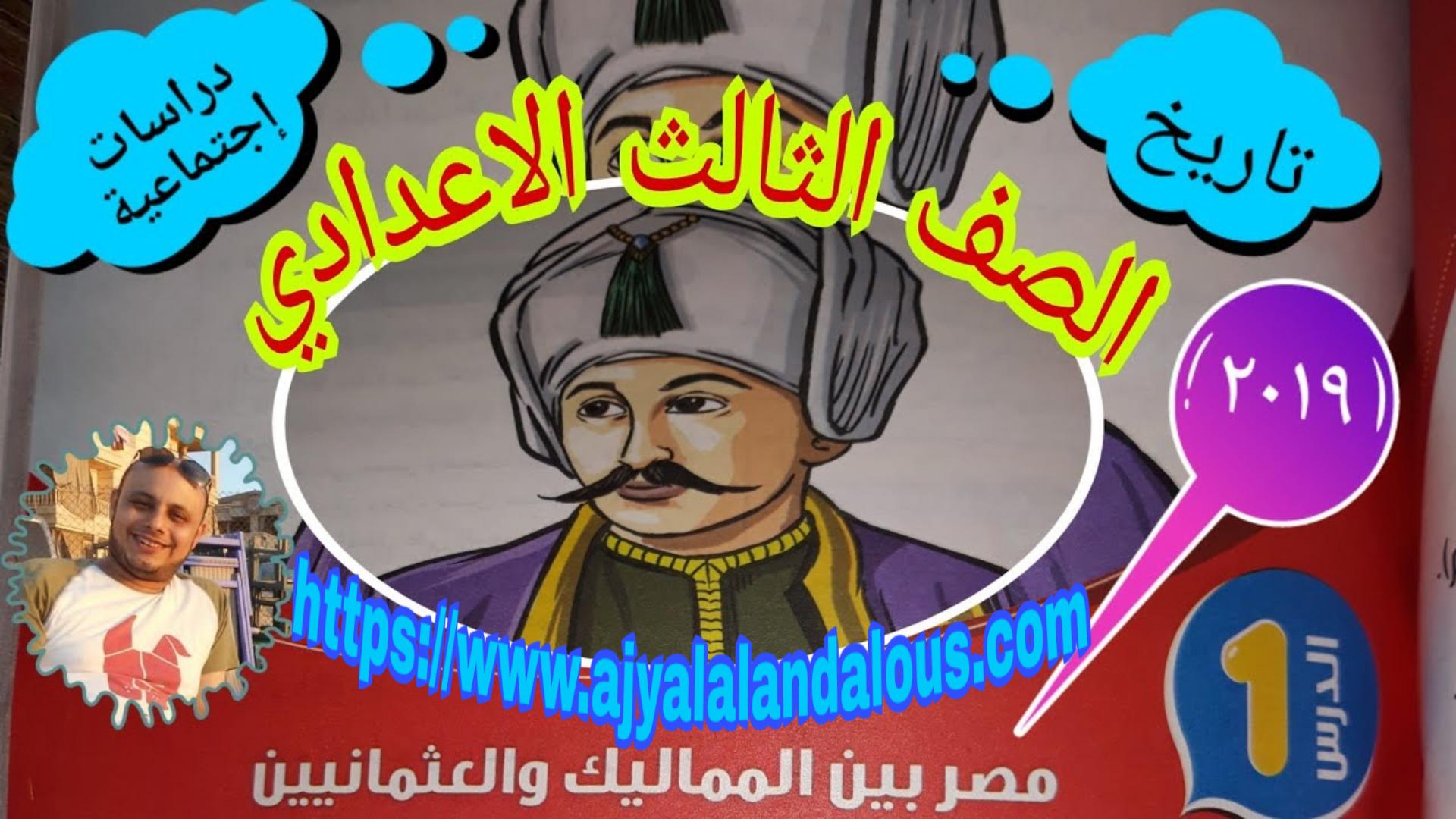 اسئلة هامة | مصر تحت الحكم العثماني | درس مصر بين المماليك والعثمانيين |الصف الثالث الاعدادي | دراسات اجتماعية.