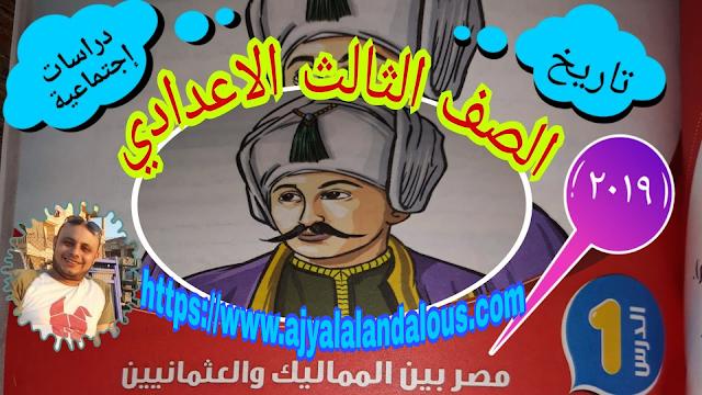 اسئلة هامة   مصر تحت الحكم العثماني   درس مصر بين المماليك والعثمانيين  الصف الثالث الاعدادي   دراسات اجتماعية.