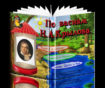 http://klucik.ucoz.ru/2_klass/po_basnjam.swf