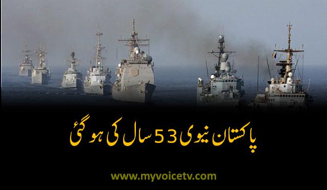 Pakistan Navy Celebrates 53rd Anniversary of Pakistan Navy Day
