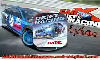 تحميل لعبة كار اكس درفت CarX Drift Racing Hack Mod.apk مهكرة جاهزة اخر اصدار للاندرويد