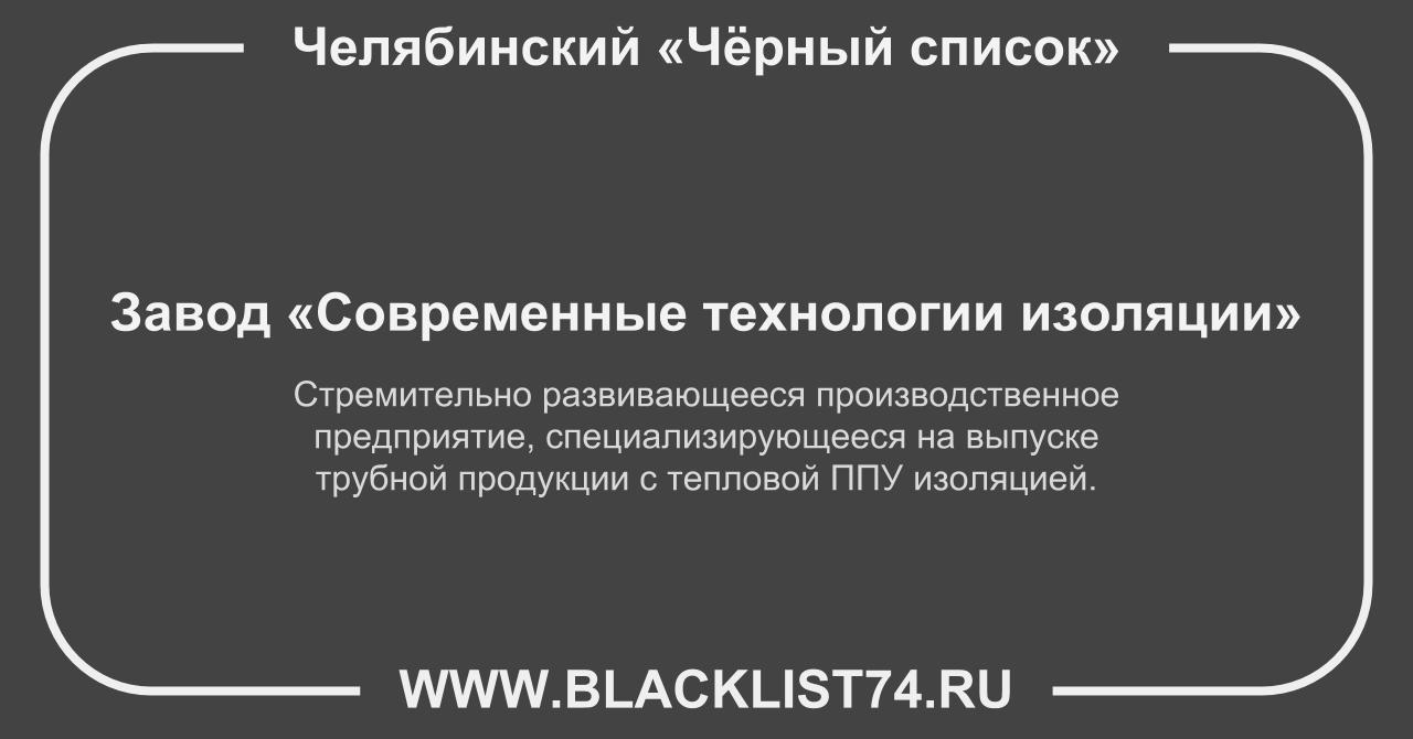 Завод «Современные технологии изоляции», г. Челябинск, ул. Труда, д.78, оф.816, +7 (351) 755-56-70