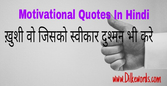 Motivational-Quote-In-Hindi