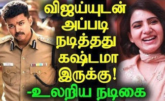 Difficult to act with Vijay-Actress Open Talk