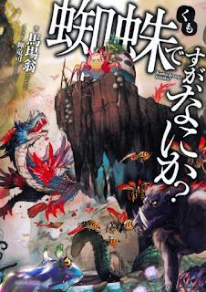 [Novel] 蜘蛛ですが、なにか? 第01巻 [Kumodesuga, Nani Ka? Vol 01], manga, download, free