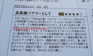 ボルボ XC60 D4の実燃費は?