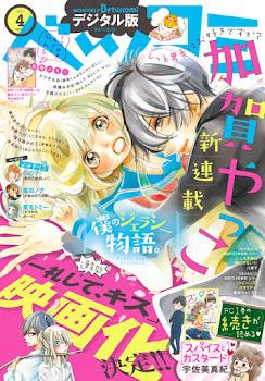Boku no Jealousy Monogatario de Yakko Kaga