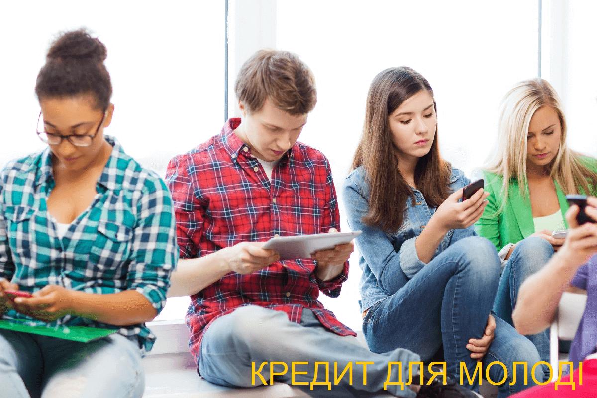 Кредит для молоді