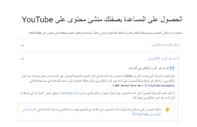 الدعم عبر البريد الإلكتروني للشركاء كيفية مراسلة إدارة اليوتيوب | إن كانت قناتك غير مؤهلة 2016 - YouTube