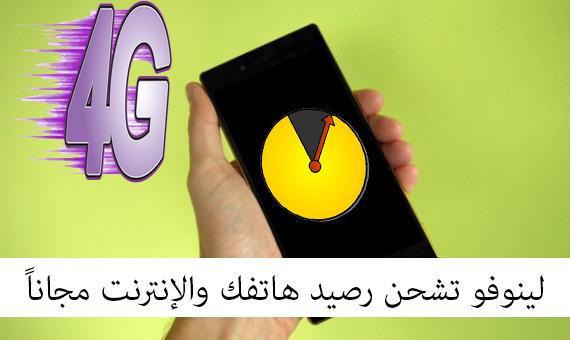 لينوفو تشحن رصيد هاتفك والإنترنت مجاناً