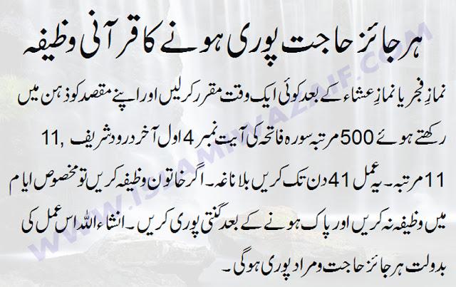 har jaiz hajat poori hone ka Qurani Wazifa