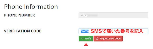 SMSで届いたコードを記入