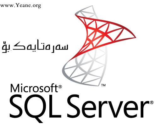 كۆرسی دووهمی فێربوونی زمانی SQL Server بنچینهی زانیاری Database به زمانی شیرینی كوردی