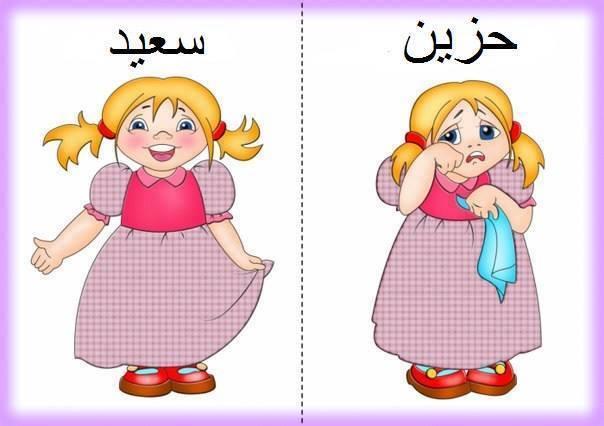 العب مع الطفل وعلمه المعكوسات بالعربي و بالانجليزي بطريقة ...