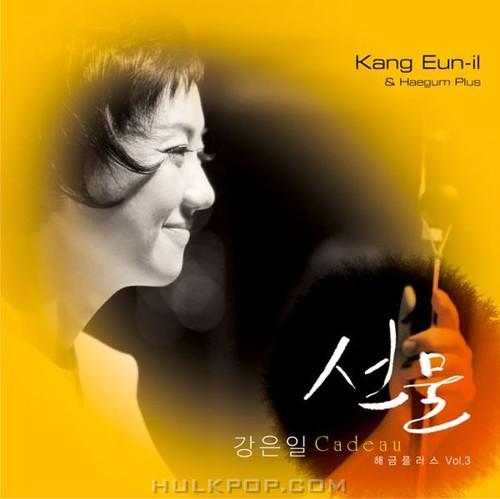 Kang Eun Il – 선물