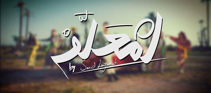 تحميل اغنية انت معلم سعد المجرد mp3