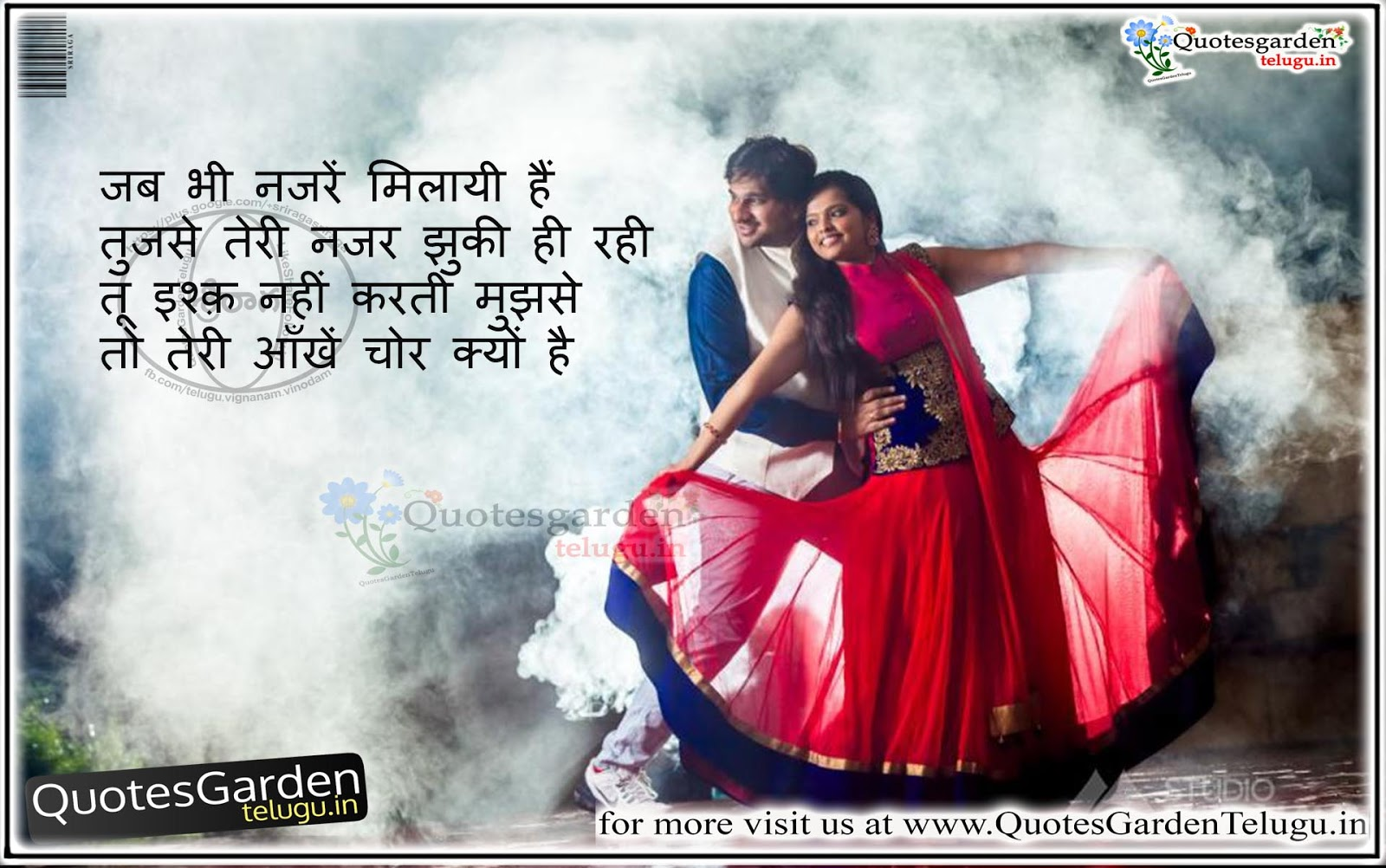 best of love quotes in hindi - Love shayari - Love messages QUOTES ...