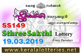 "keralalotteries.net""kerala lottery result 19.03.2019 sthree sakthi ss 149"" 19th march 2019 result, kerala lottery, kl result,  yesterday lottery results, lotteries results, keralalotteries, kerala lottery, keralalotteryresult, kerala lottery result, kerala lottery result live, kerala lottery today, kerala lottery result today, kerala lottery results today, today kerala lottery result, 19 3 2019, 19.03.2019, kerala lottery result 19-3-2019, sthree sakthi lottery results, kerala lottery result today sthree sakthi, sthree sakthi lottery result, kerala lottery result sthree sakthi today, kerala lottery sthree sakthi today result, sthree sakthi kerala lottery result, sthree sakthi lottery ss 149 results 19-3-2019, sthree sakthi lottery ss 149, live sthree sakthi lottery ss-149, sthree sakthi lottery, 19/3/2019 kerala lottery today result sthree sakthi, 19/03/2019 sthree sakthi lottery ss-149, today sthree sakthi lottery result, sthree sakthi lottery today result, sthree sakthi lottery results today, today kerala lottery result sthree sakthi, kerala lottery results today sthree sakthi, sthree sakthi lottery today, today lottery result sthree sakthi, sthree sakthi lottery result today, kerala lottery result live, kerala lottery bumper result, kerala lottery result yesterday, kerala lottery result today, kerala online lottery results, kerala lottery draw, kerala lottery results, kerala state lottery today, kerala lottare, kerala lottery result, lottery today, kerala lottery today draw result"