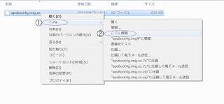 ③④展開先にUSB メモリーを指定して⑤展開(解凍)します。 これで、\u0026quot;lightMPD/upnpgw v1.0.0\u0026quot; が書き込まれた USBメモリーが完成です。
