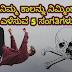 ನಿಮ್ಮ ಕಾಲನ್ನು ನಿಮ್ಮಿಂದಲೇ ಎಳೆಸುವ 5 ಸಂಗತಿಗಳು : Kannada Life Changing Articles