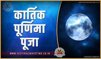2019 कार्तिक पूर्णिमा पूजा तारीख व समय, 2019 कार्तिक पूर्णिमा त्यौहार समय सूची व कैलेंडर