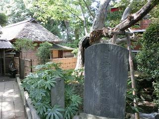 「旧跡鴫立沢」の碑