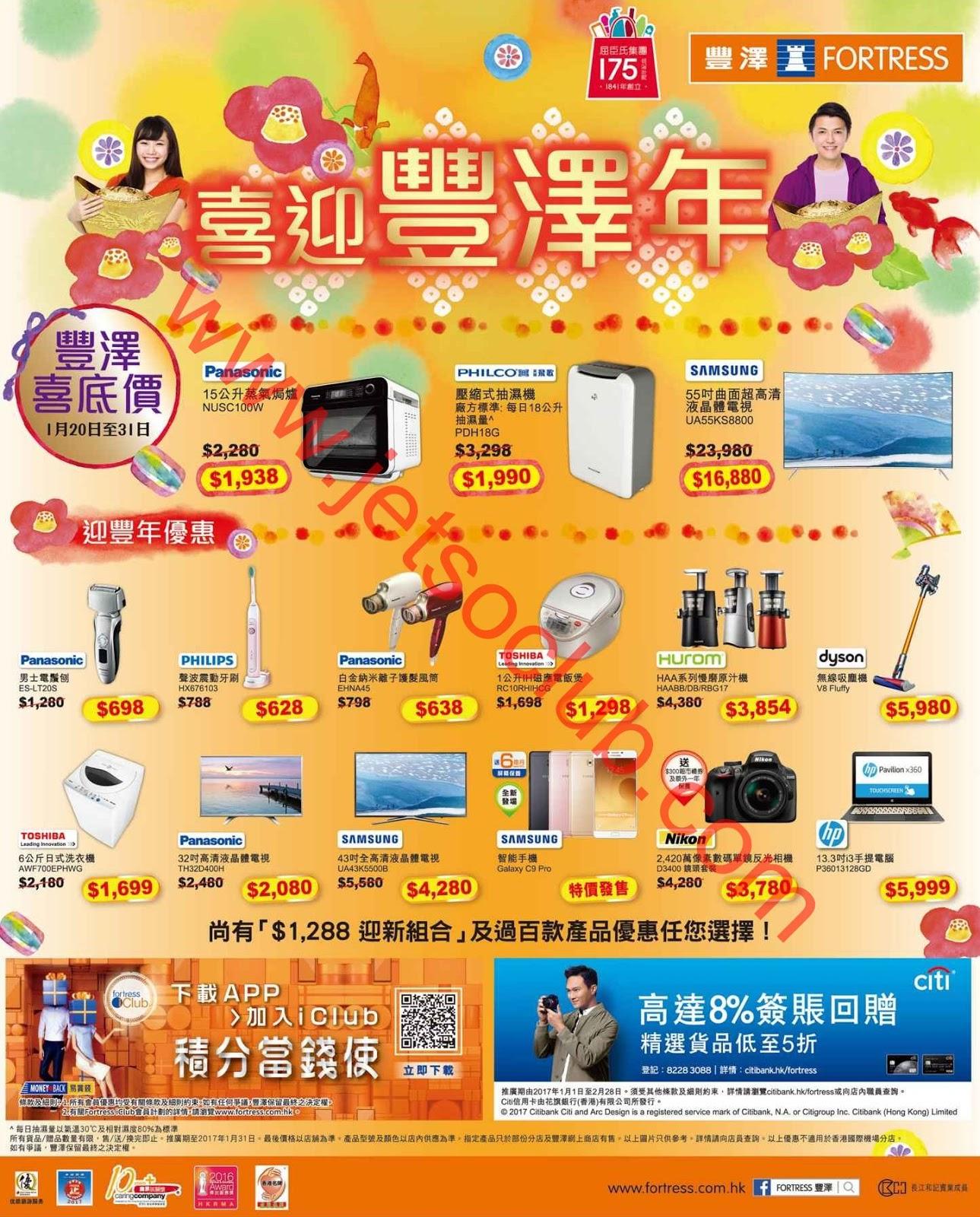 豐澤 Fortress:最新喜底價(20-31/1)/ 百老匯:迎新歲優惠 ( Jetso Club 著數俱樂部 )