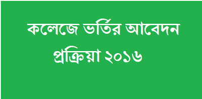 College Admission System Bangladesh