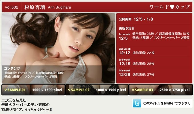 SueS Webi Vol.532 杉原杏璃 Anri Sugihara「ワールトカップ」[100P+10HQ+9WP+2SS] 07250