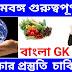 পশ্চিমবঙ্গ গুরুত্বপূর্ণ GK, food sub inspector , latest GI 2018 , Karmasandhan