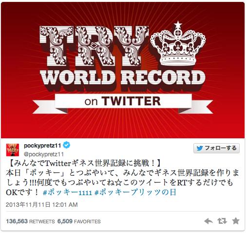 画像:ポッキー「みんなでTwitterギネス世界記録に挑戦!」のツイート
