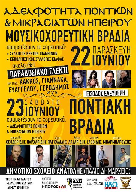 Διήμερο εκδηλώσεων από την Αδελφότητα Ποντίων και Μικρασιατών Ηπείρου