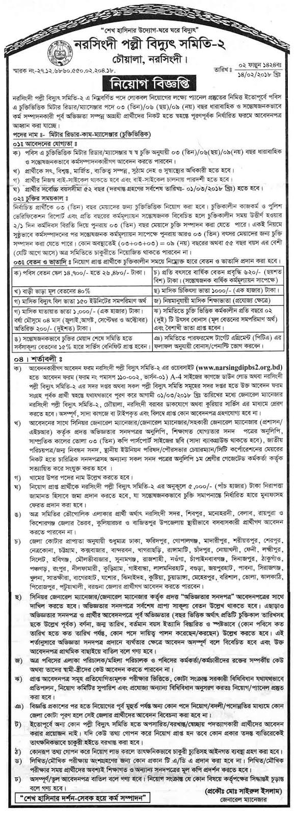 Bangladesh Rural Electrification Board BREB Job Circular 2018 2
