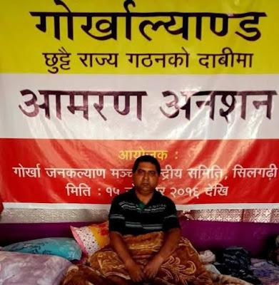 Krishna Chhetri president Gorkha Jankalyan Party