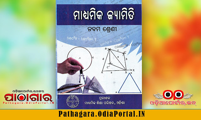 Madhyamika Jyamiti [ମାଧ୍ୟମିକ ଜ୍ୟାମିତି] Geometry (MTG) - Class-IX School Text Book - Download Free e-Book (HQ PDF), 9th class geometry mtg book etext pdf download free,