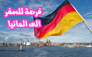فرصة رائعة للسفر الى المانيا و العمل – مادا تنتظر –