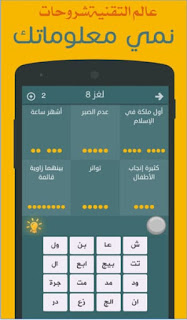 فطحل العرب،كلمات المتقاطعة،لعبة الالغاز للكلمات،المتقاطعة،معلومات عامة
