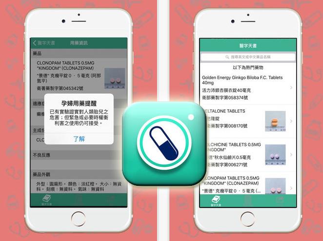 由醫藥人員開發的常用藥品全集 App - 醫字天書