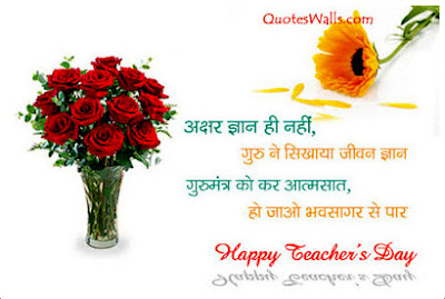 happy-teachers-day-poems-hindi-images