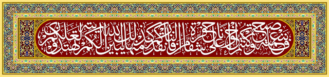 Kaligrafi digital wa'tashimu bihablillah