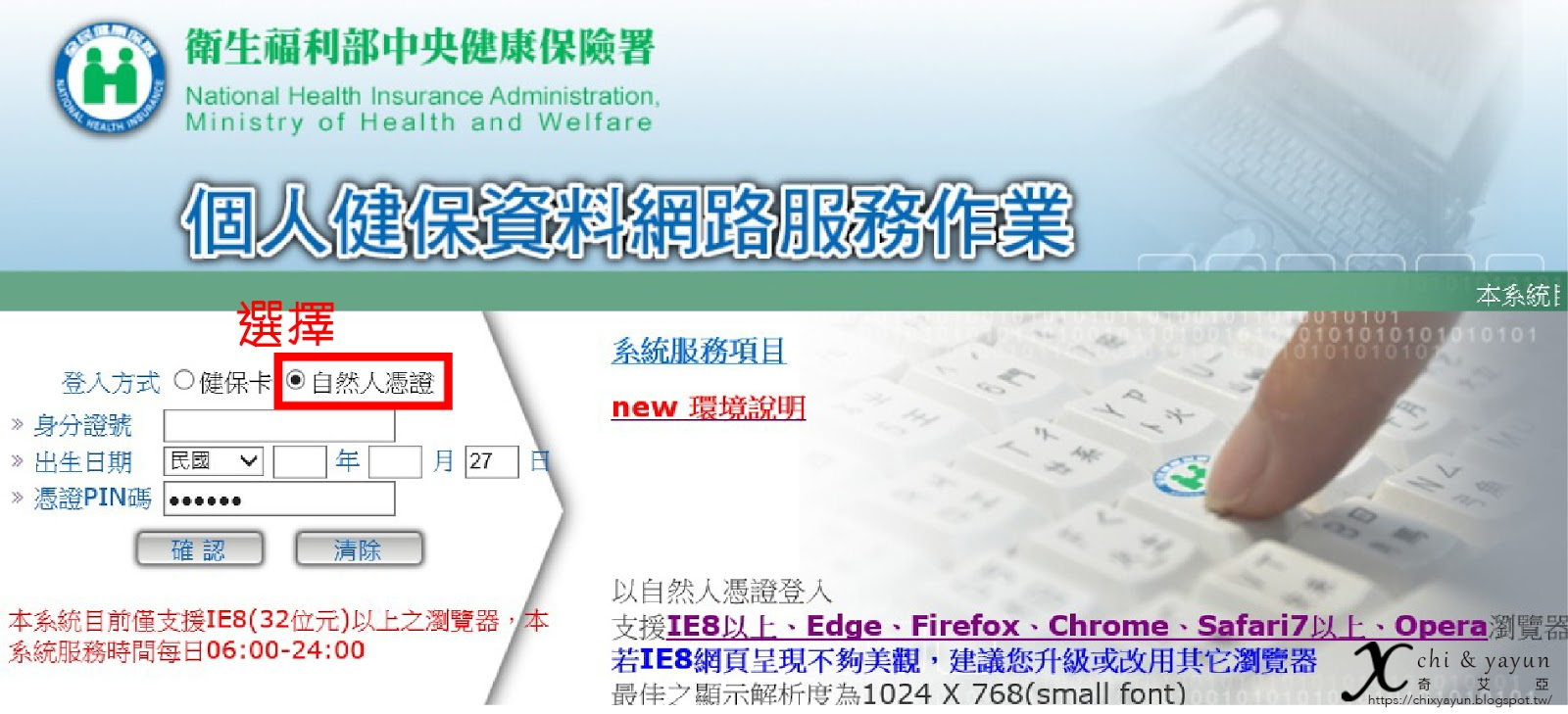 App|不用出門也可以將健保【紙本帳單】改成【電子帳單】 - 奇艾亞 chi & yayun
