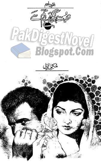 Mohabbat Ho Gai Hai By Afsheen Naeem Pdf Download