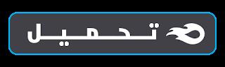 تحميل شرح درس اختراعات عربية - قراءة الصف الثاني الإعدادي الفصل الدراسي الثاني hd